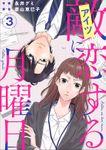 敵に恋する月曜日(まんが王国コミックス)