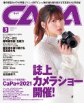 CAPA2021年3月号