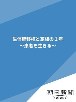 生体肺移植と家族の1年 ~患者を生きる~-電子書籍