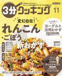 【日本テレビ】3分クッキング 2020年11月号