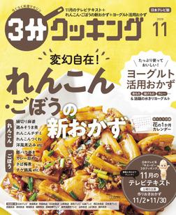 【日本テレビ】3分クッキング 2020年11月号-電子書籍