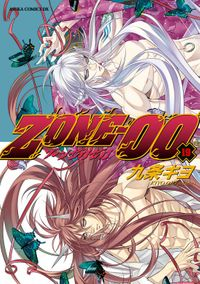 ZONE‐00 第19巻