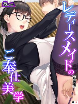 【新装版】レディースメイドのご奉仕美学 (単話) 第3話-電子書籍