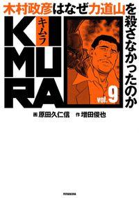KIMURA ~木村政彦はなぜ力道山を殺さなかったのか~ / vol.9