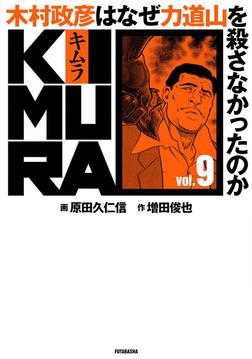 KIMURA ~木村政彦はなぜ力道山を殺さなかったのか~ / vol.9-電子書籍