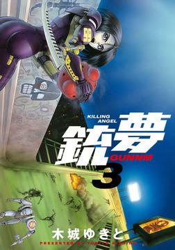 銃夢(3)-電子書籍