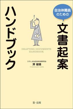 自治体職員のための文書起案ハンドブック-電子書籍