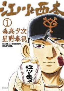 江川と西本(1)-電子書籍