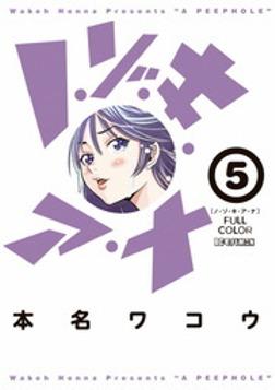 ノ・ゾ・キ・ア・ナ フルカラー(5)-電子書籍