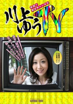 川上ゆうTV-電子書籍