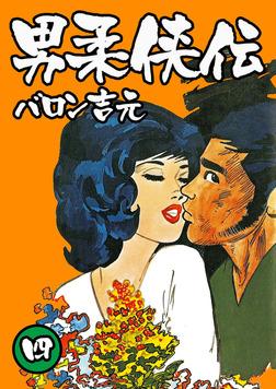 男柔侠伝4-電子書籍