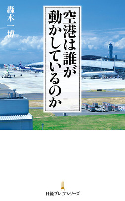 空港は誰が動かしているのか-電子書籍