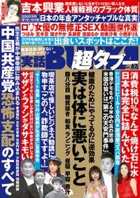 実話BUNKA超タブー vol.47