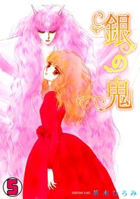 銀の鬼(5)
