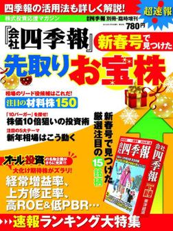 会社四季報 2014年新春号で見つけた先取りお宝株-電子書籍