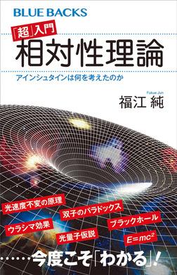 「超」入門 相対性理論 アインシュタインは何を考えたのか-電子書籍
