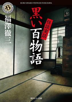 怪談実話 黒い百物語-電子書籍