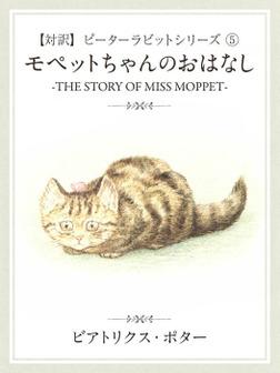 【対訳】ピーターラビット (5) モペットちゃんのおはなし -THE STORY OF MISS MOPPET--電子書籍