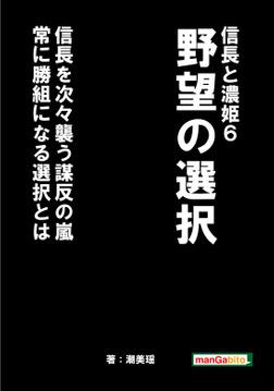 信長と濃姫6  野望の選択  信長を次々襲う謀反の嵐 常に勝組になる選択とは-電子書籍