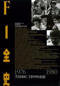 F1全史 第3集 1976-1980