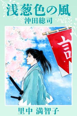 浅葱色の風 沖田総司-電子書籍