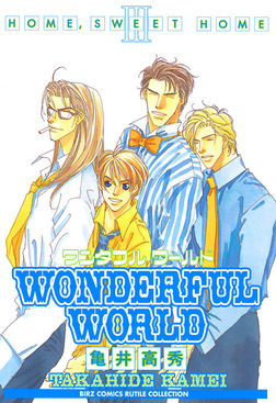 WONDERFUL WORLD-電子書籍