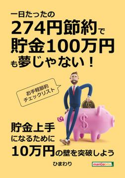 一日たったの274円節約で貯金100万円も夢じゃない!お手軽節約チェックリスト!-電子書籍