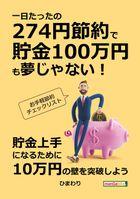 一日たったの274円節約で貯金100万円も夢じゃない!お手軽節約チェックリスト!