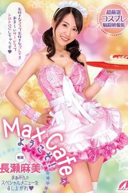 【巨乳】MaxCafeへようこそ! / 長瀬麻美-電子書籍