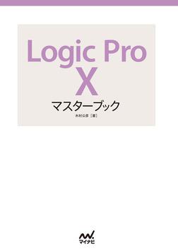 Logic Pro Xマスターブック-電子書籍