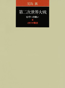 第二次世界大戦ヒトラーの戦い 第八巻 イタリヤ降伏-電子書籍