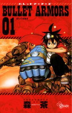 BULLET ARMORS(1)-電子書籍