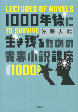 1000年後に生き残るための青春小説講座-電子書籍