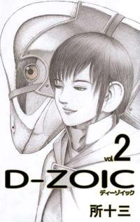 D-ZOIC 2巻