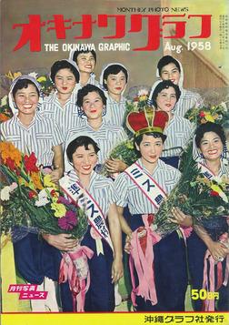 オキナワグラフ 1958年8月号 戦後沖縄の歴史とともに歩み続ける写真誌-電子書籍