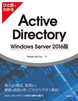 ひと目でわかるActive Directory Windows Server 2016版-電子書籍