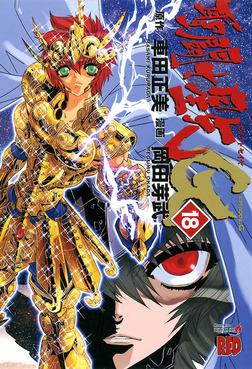 聖闘士星矢EPISODE.G 18-電子書籍