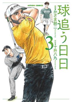 球追う日日 : 3-電子書籍