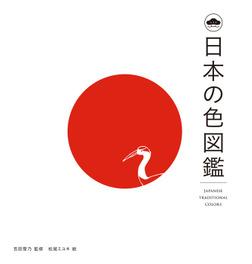 日本の色図鑑-電子書籍