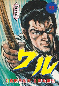 ワル【完全版】 59-電子書籍