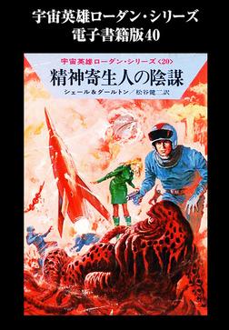 宇宙英雄ローダン・シリーズ 電子書籍版40  精神寄生人の陰謀-電子書籍