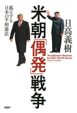 米朝「偶発」戦争 孤立する日本の平和憲法-電子書籍