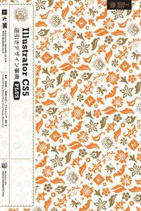 Illustrator CS5逆引きデザイン事典PLUS