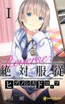 【1巻】Reverse:絶対服従-ヒプノシスドロップ-(フルカラー)