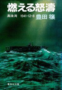燃える怒濤 真珠湾 1941・12・8
