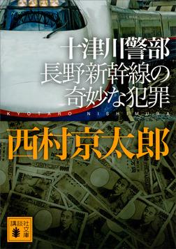 十津川警部 長野新幹線の奇妙な犯罪-電子書籍