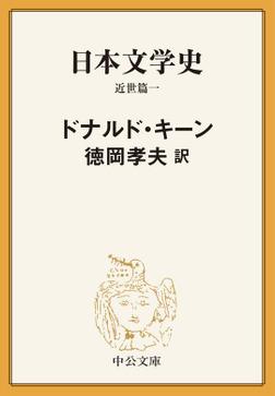 日本文学史 近世篇一-電子書籍