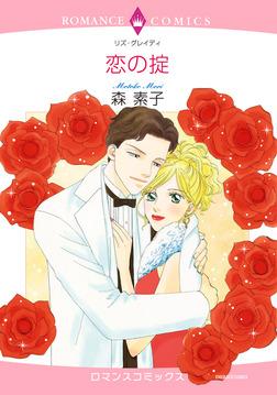 恋の掟-電子書籍