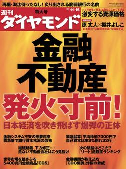 週刊ダイヤモンド 08年11月15日号-電子書籍