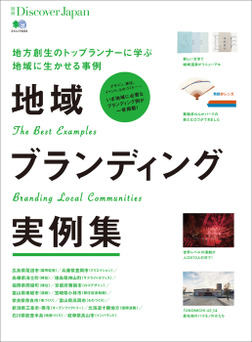 別冊Discover Japan 地域ブランディング実例集-電子書籍